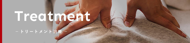 Treatment-トリートメント治療-